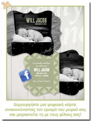 birth_announcement_8